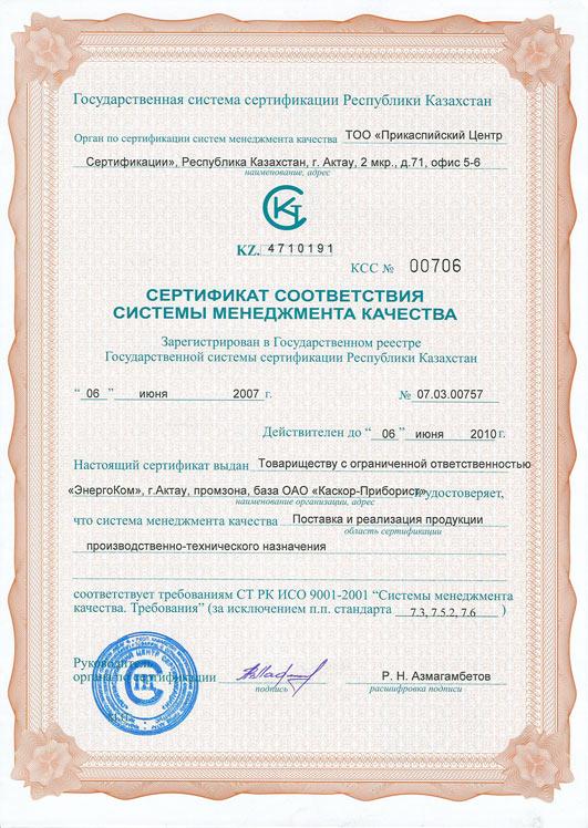 Стрк исо 9001 2001 органические продукты украина сертификация